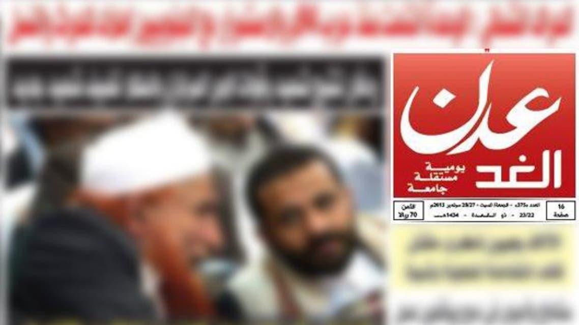 صحيفة عدن الغد