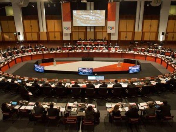 مجموعة العشرين تتفق على زيادة النمو 2% في 5 سنوات