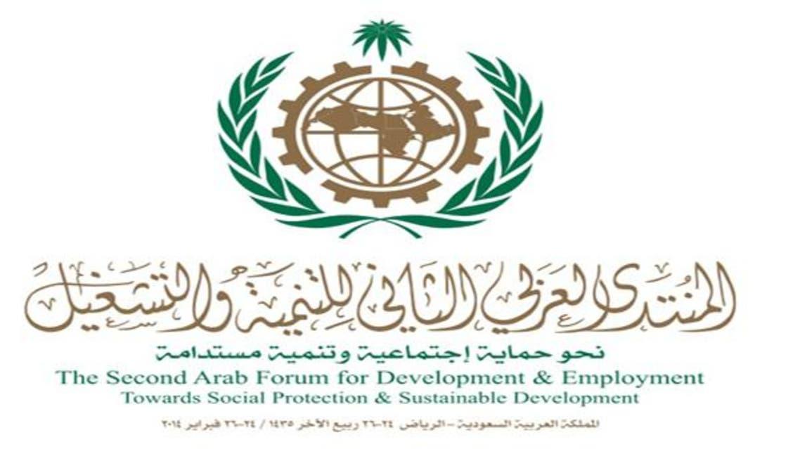 المنتدى العربي الثاني للتنمية والتشغيل