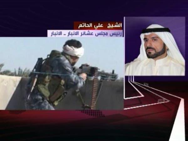 الحاتم: سنقاتل المالكي وداعش حتى إخراجهم من الأنبار