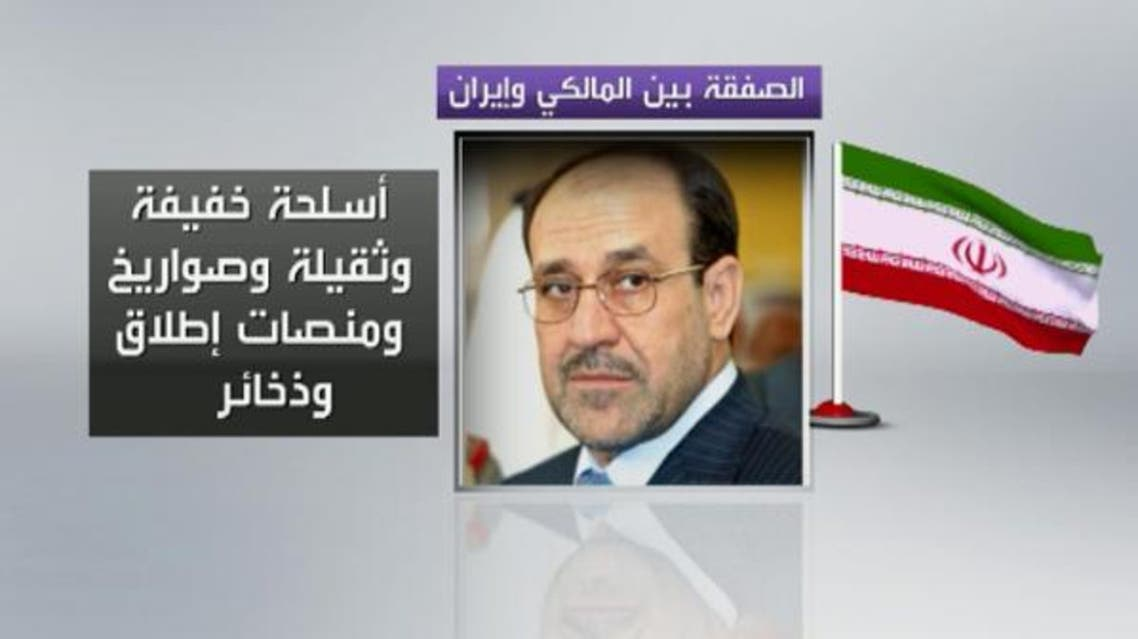 إيران ونوري المالكي وأسلحة