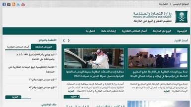 التجارة السعودية تطلق صفحة إلكترونية لتنظيم العقار