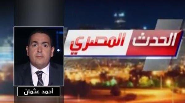 الحدث المصري: الأحد 05-10-2014