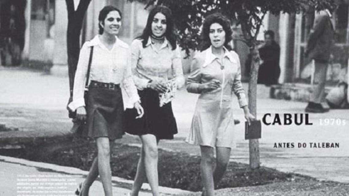أفغنيات يتمشين في 1972 بأحد شوارع كابول
