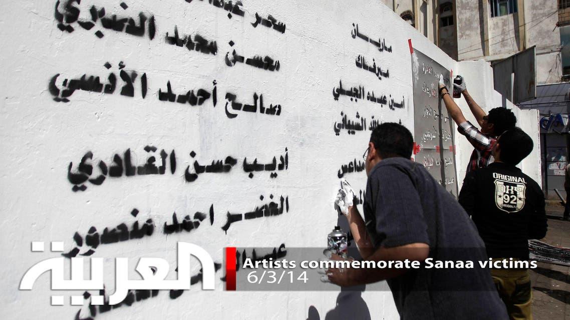 Artists commemorate Sanaa victims