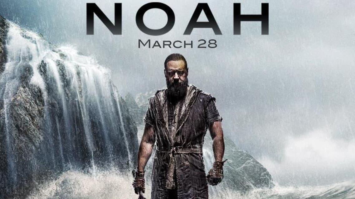 Noah 1233