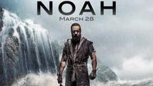 Egypt's Azhar prohibits screening of Noah
