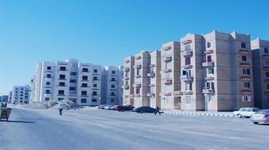 إسكان مصر تنسق مع البنوك لطرح 8 آلاف وحدة سكنية