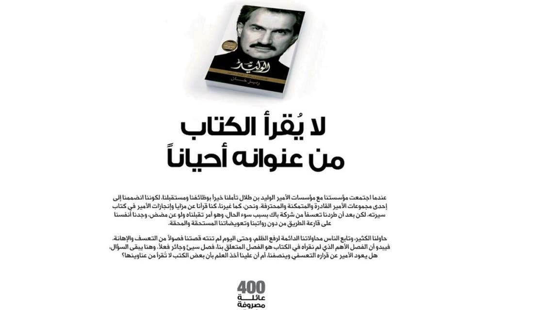The ad directed at Saudi billionaire Prince Alwaleed appeared in the Lebanese press.