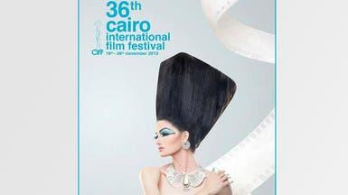 مهرجان القاهرة السينمائي الدولي يستعد للدورة 36