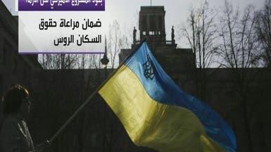 رئيس البرلمان الروسي: الحرب لن تقع بين روسيا وأوكرانيا