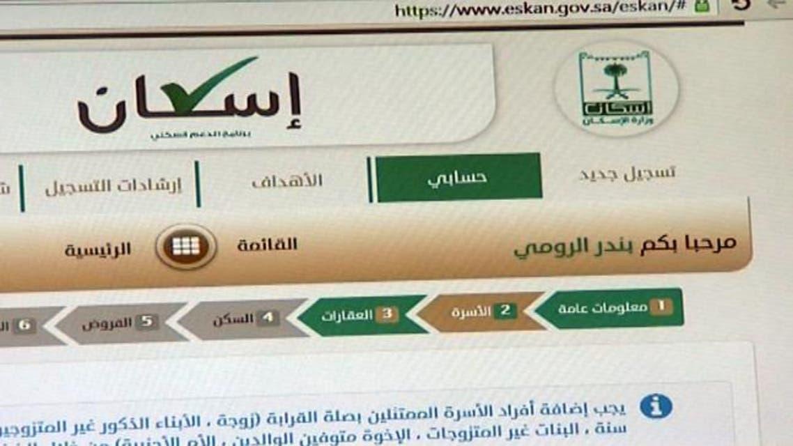 موقع وزارة الاسكان السعودية