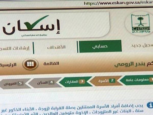 إقبال كبير على طلبات دعم الإسكان في السعودية