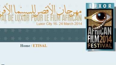 مهرجان الأقصر يدعم إنتاج 25 فيلما إفريقيا في 2014