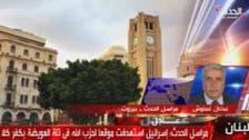 إسرائيل تقصف موقعا لحزب الله في جنوب لبنان