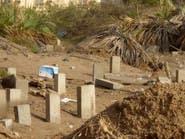 مقابر تشتكي من الشعوذة والاكتظاظ بالمغرب