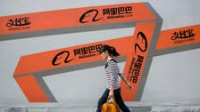 China web giant Alibaba gears up for U.S. IPO