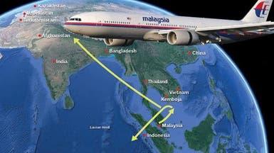 """البحث عن """"الماليزية"""" قد يمتد الى باكستان وأفغانستان"""