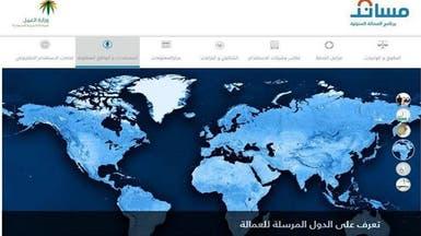 """إطلاق موقع """"مساند"""" للعمالة المنزلية بالسعودية اليوم"""