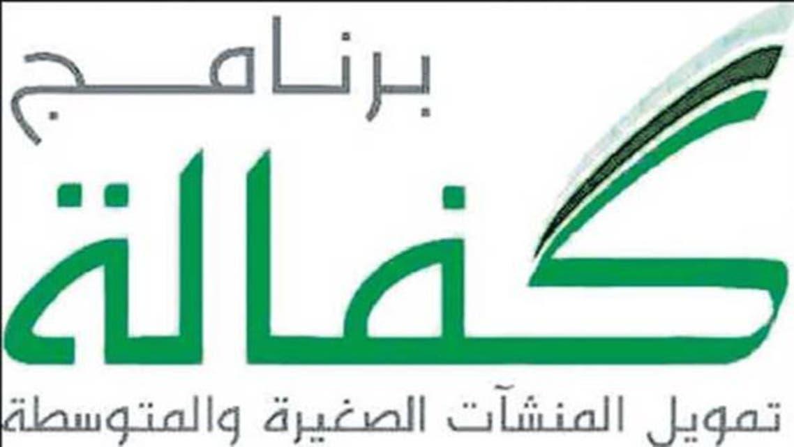 برنامج كفالة السعودي