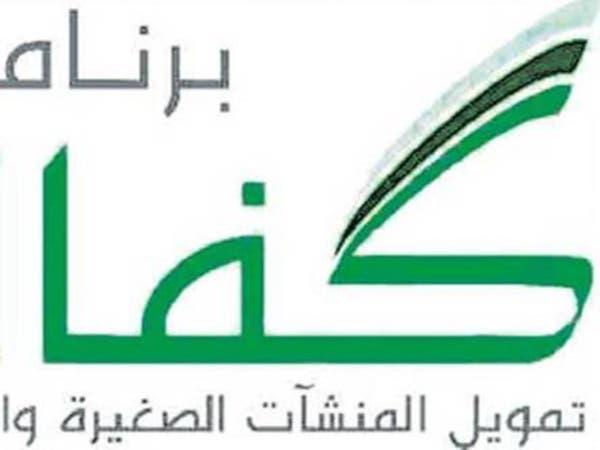 """نسبة تعثر المشروعات الممولة من """"كفالة"""" السعودي 1%"""