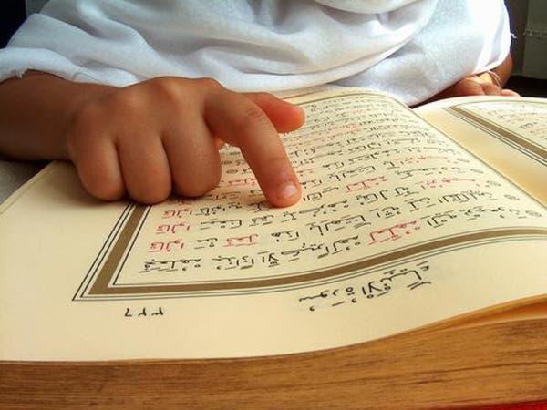 مسابقة دولية للقرآن الكريم نهاية الشهر المقبل بمكة