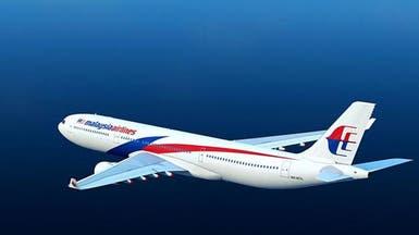 الطائرة المفقودة تسقط الماليزية من قمة الطيران الآمن