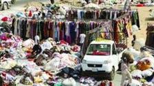 یورپی مردگان کے متروکہ ملبوسات کی سعودی بازاروں میں فروخت