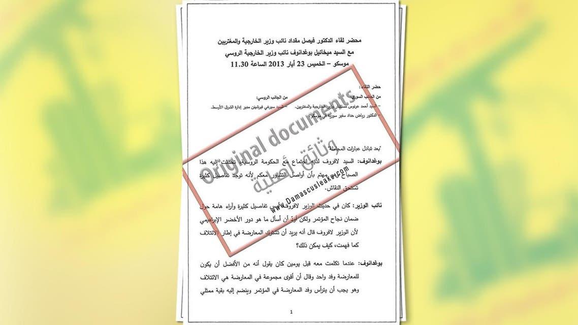 وثيقة حزب الله