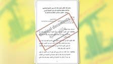 وثيقة سرية تكشف رسالة طمأنة من حزب الله لإسرائيل