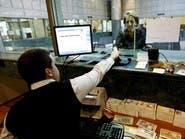 اتحاد نقابات موظفي المصارف اللبنانية يدعو إلى إضراب شامل