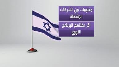 إسرائيل تعترف لأول مرة بقيامها بعمليات سرية تخريبية في إيران
