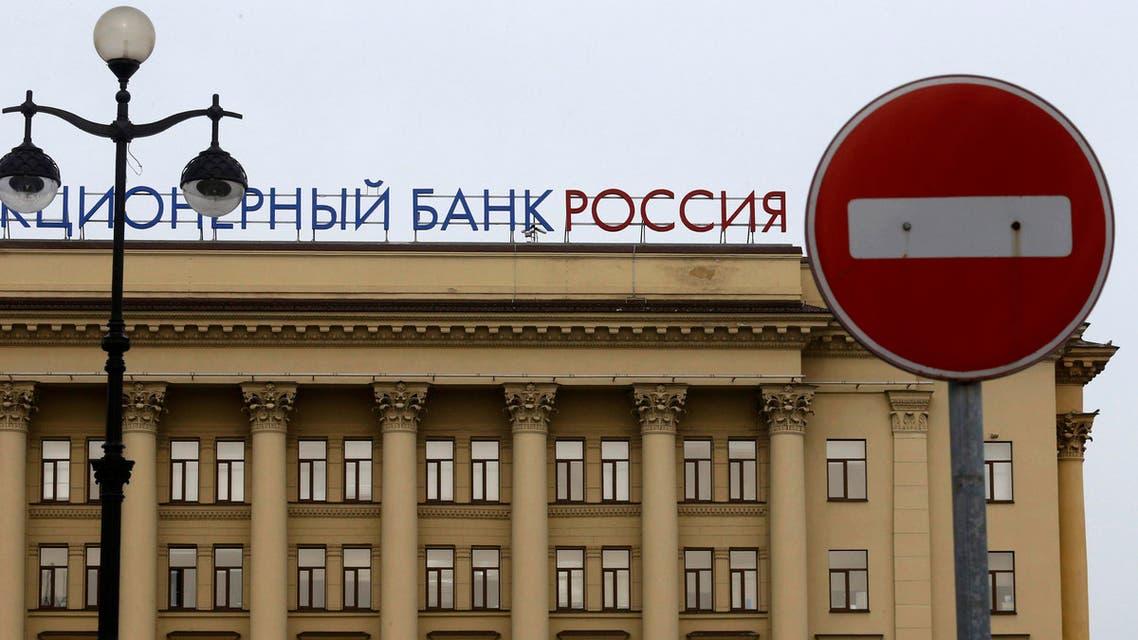 بنك روسيا