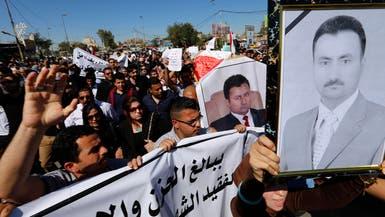 مقتل إعلامي عراقي يتحول إلى قضية رأي عام