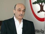 جعجع: الحريري استقال لأن حزب الله بات شبه حاكم للبنان