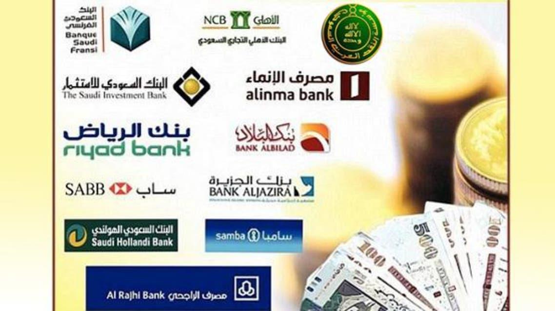 بنوك السعودية