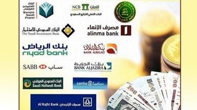 رصيد بنوك السعودية من سندات الحكومة الأعلى في 7 سنوات