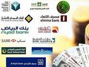 246 مليار ريال استثمارات بنوك السعودية بأدوات حكومية