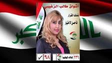 عراق : انتخابی امیدواروں میں گلابی گلابی خاتون امیدوار کا اضافہ