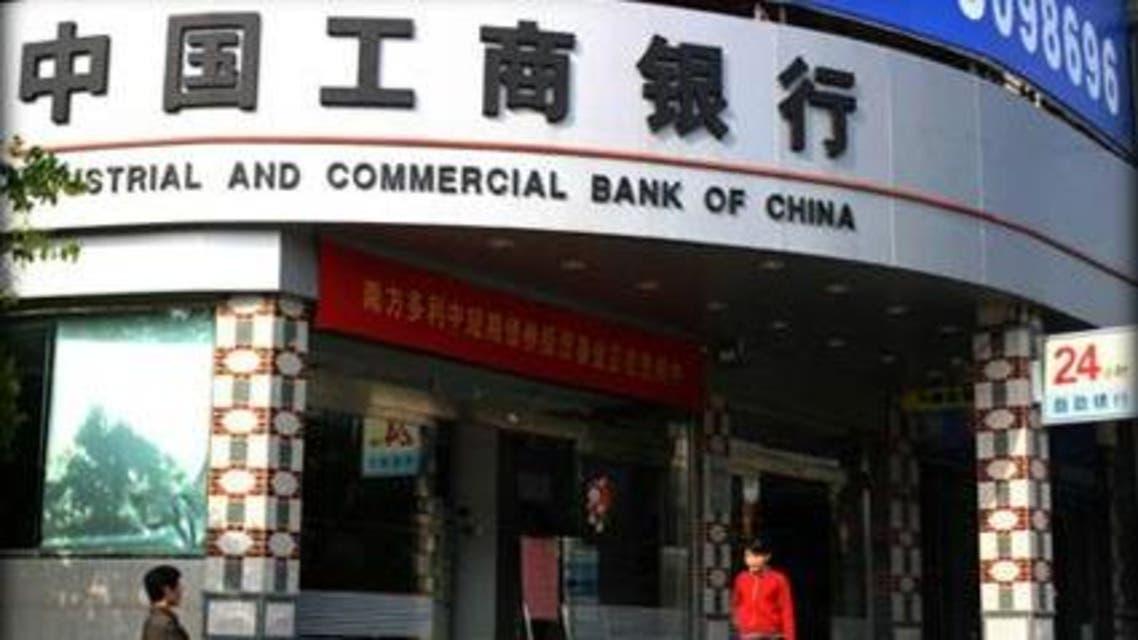 البنك الصناعي والتجاري الصيني