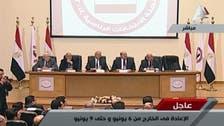 مصر:26 اور 27 مئی کو صدارتی انتخابات کے انعقاد کا اعلان