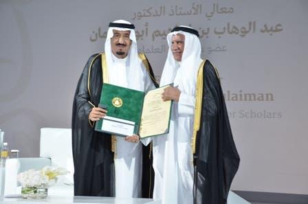 جائزة الملك فيصل العالمية