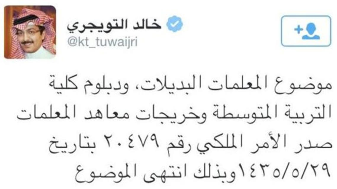 تويتر خالد التويجري