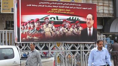 أعضاء مفوضية انتخابات العراق يتراجعون عن الاستقالة