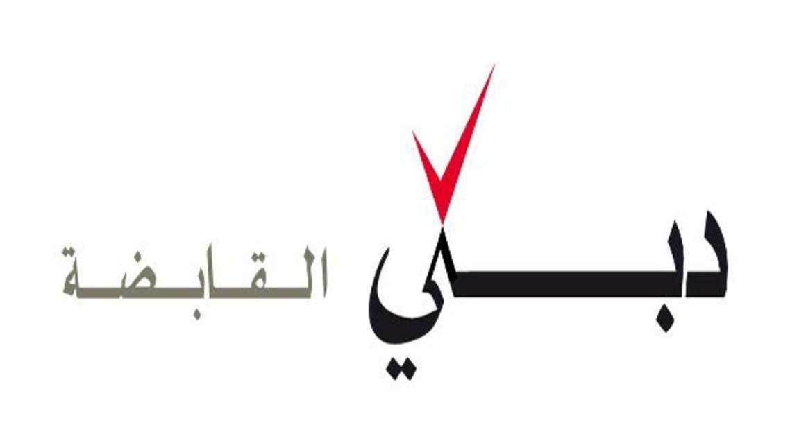 دبي القابضة