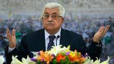 فلسطین کا اقوام متحدہ کے تحت اداروں میں شمولیت کا فیصلہ