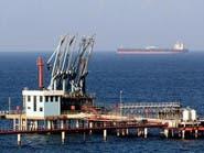 ليبيا تستأنف تصدير النفط من موانئ الشرق