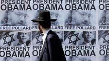 اسرائیلی جاسوس پولارڈ کی رہائی کا فیصلہ نہیں ہوا:امریکا