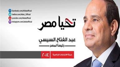 السيسي يتقدم رسمياً بأوراق ترشحه لرئاسة مصر
