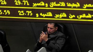 بورصة مصر تواصل النزيف وتقترب من 8 آلاف نقطة